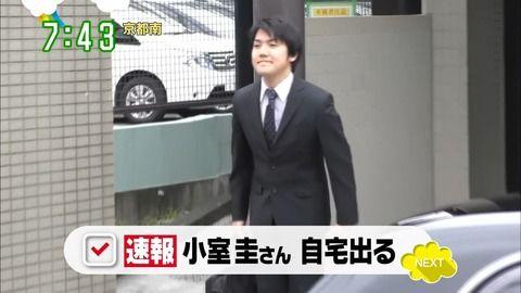 【画像】眞子さまと婚約の「小室圭」さんへのマスコミのドン引き行動がヤバい・・「めざまし」「あさチャン!」の内容がヤバすぎる件