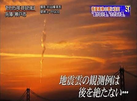 全国各地で奇妙な形の「地震雲」の目撃が相次ぐ 超巨大地震の発生間近か