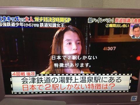 【鉄道知識バトル】出演した鉄道知識女王の高崎奈々さん、声が男っぽすぎてネットで「男性なの?」と話題