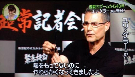 【イギリス】「超能力でEU離脱止める」 ユリ・ゲラー緊急参戦