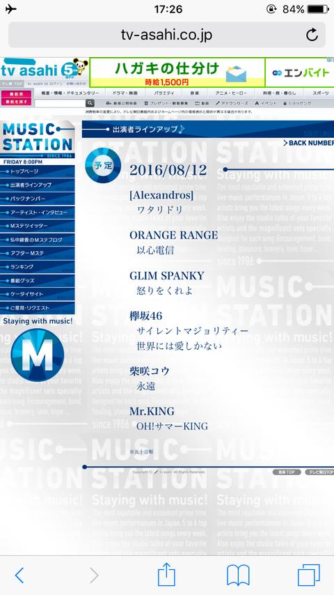 【朗報】欅坂46が来週のミュージックステーション(Ⅿステ)にて再び「サイレントマジョリティー」含む2曲披露!話題性が凄い件!完全にメイン扱いに!