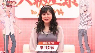 【朗報】美人声優の津田美波さん、デカいwwwwwwwww