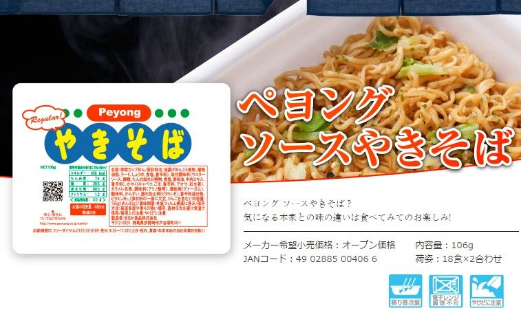 【商標】「ペユング」商標出願 ペヤング、ペヨングに続く?