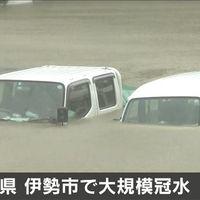 【ボートで救助も】三重・伊勢市で大規模冠水、車水没などの被害
