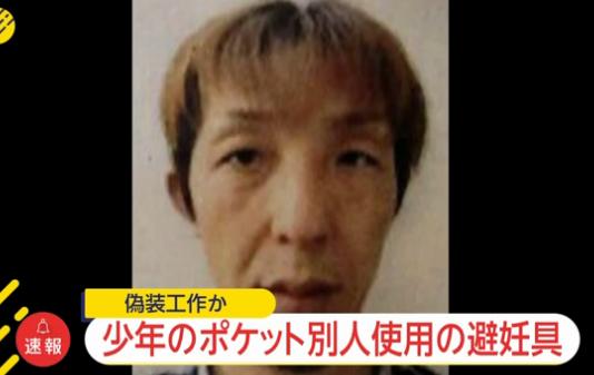 【高槻殺人】星野凌斗君のポケットから使用済みコンドーム!山田浩二容疑者(45)のではなく別人のもの、偽装工作か