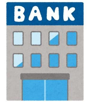 銀行「金預けてくれてありがとうやで!利息やるわ!」