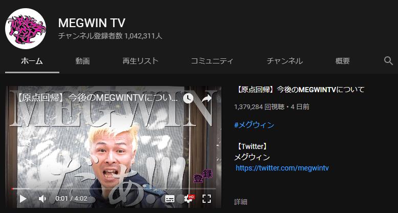 【悲報】MEGWIN TV、チャンネル登録者数が100万人を切りそう・・・