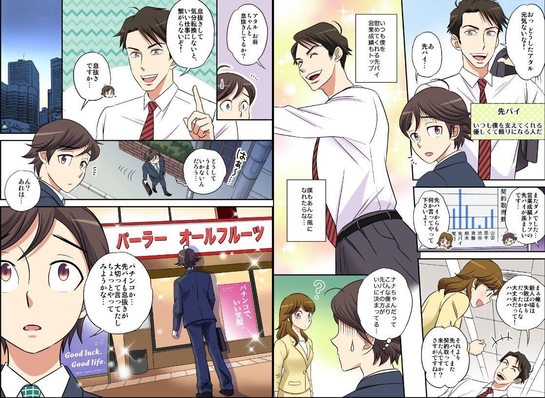 【悲報】パチンコメーカーのSANKYOさん、とんでもない漫画を作る