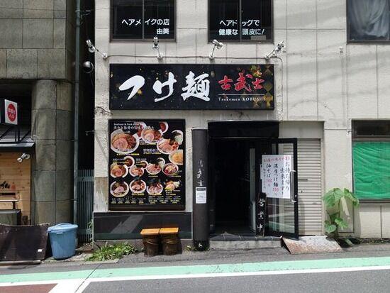 新宿三丁目「つけ麺 古武士」濃厚つけ麺大盛