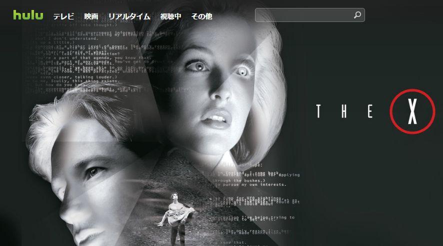 X-ファイルをHuluで観よう!