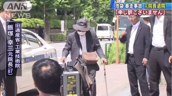 飯塚幸三さん、警視庁による聴聞会を「足が悪い」ので欠席wwwwwwwww