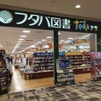 【悲報】広島の老舗書店「フタバ図書」、資金難で地域ファンド新会社に事業譲渡