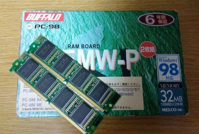 パソコン用の32MBのメモリ買ってきたわ