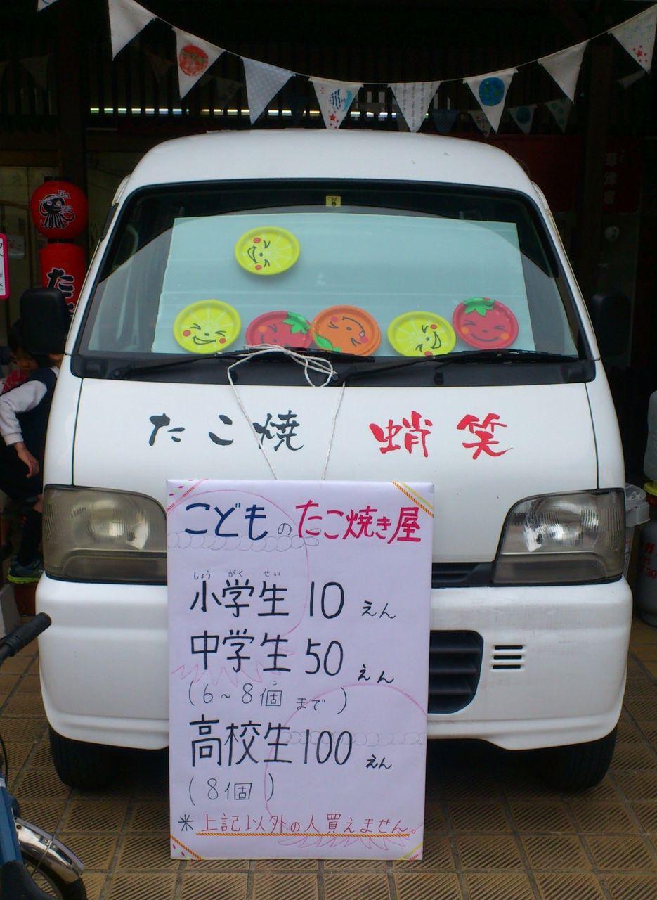 たこ焼きを適正価格で販売する店が見つかる !!!!