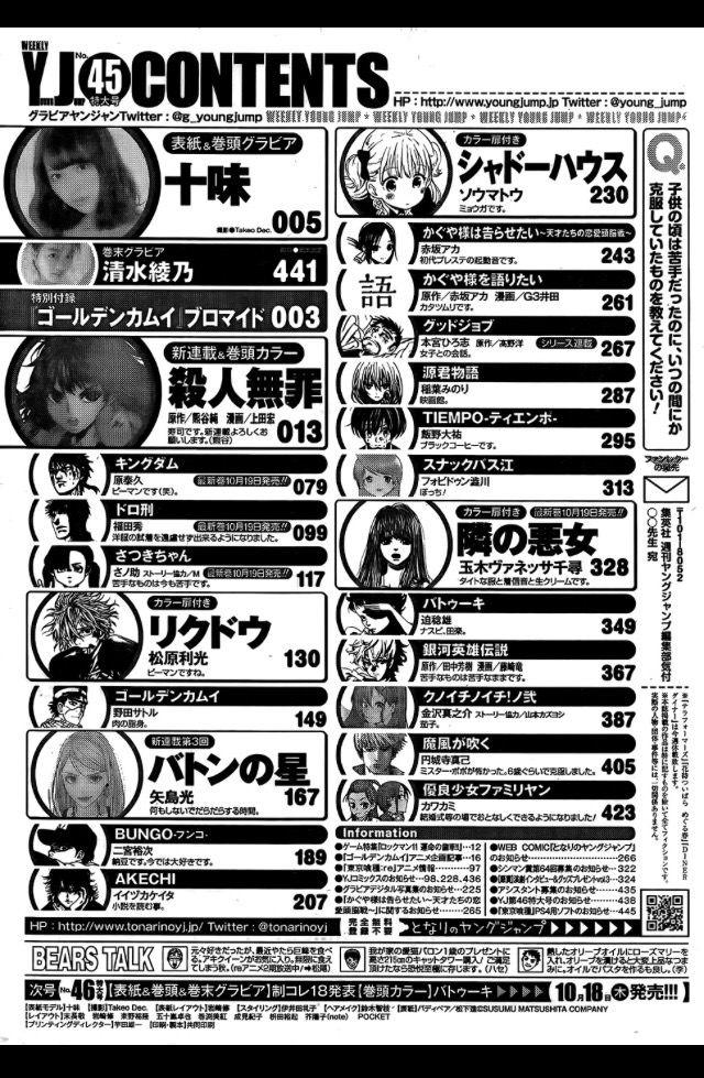 【速報】週刊ヤングジャンプ、また新連載