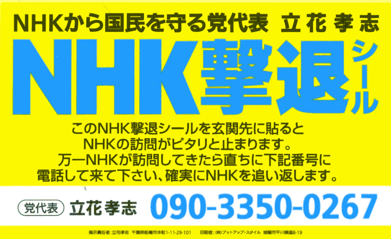 ワイ「NHK撃退シール貼るンゴ」NHK「無駄だぞ」