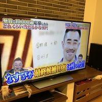 10万円でできるかな 那須十郎(なすび)が湘南乃風乗用車の最終選考に残る!「すごい!」「惜しかった」
