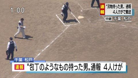 【速報】千葉県・松戸市常盤平の公園での「刃物男による6人怪我」事件!犯人身柄確保!現場がヤバい事に
