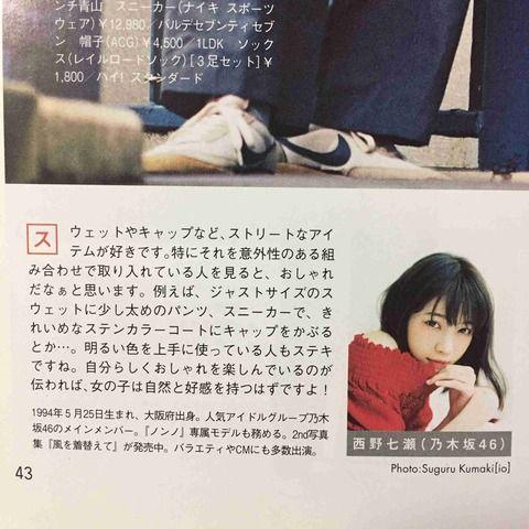 西野七瀬、彼氏のファッションを堂々と雑誌で発表しノロけていた