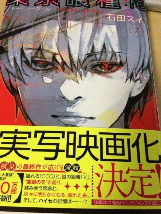 【速報】人気漫画『東京喰種』も実写映画化決定でファン困惑!またキャスティングが誰になるのか話題!2ch「山崎賢人がありそうで怖い」