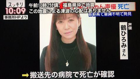 【首都高意識不明】鶴博美さん死去・・水島裕追悼コメントキターーーーーー