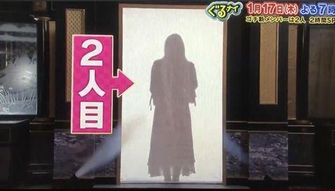 【超人気女優】「ゴチになります」新レギュラーがバレた問題。