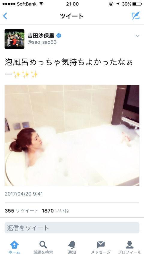 【神画像】吉田沙保里の泡風呂「超セクシーショット」がこちらwwwww