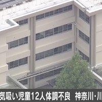 川崎市麻生区虹ヶ丘小学校「理科の実験中にアンモニアの臭気を吸い込んだ」児童12人が病院搬送