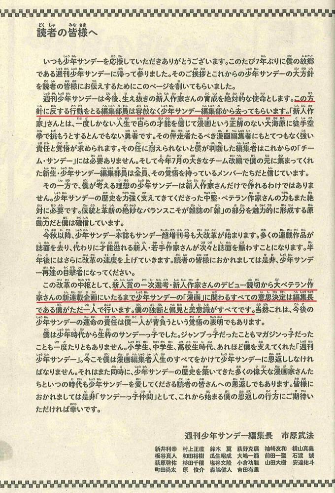 【悲報】ハヤテのごとくの作者がブチギレwwwwwwwwwww