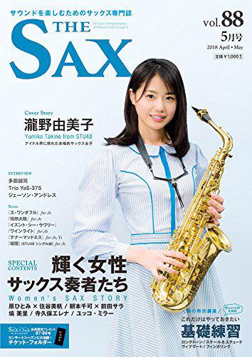 「この美少女は誰だ!?」サックス専門誌の表紙に演奏家騒然