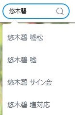 【悲報】声優の悠木碧さんのサジェスト、とんでもないことになってしまう