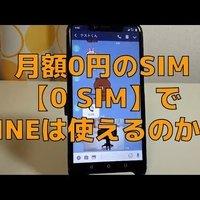 【悲報】格安SIMの「0SIM」、8/31にサービス終了!! 無料で月500MBまで使える格安SIM