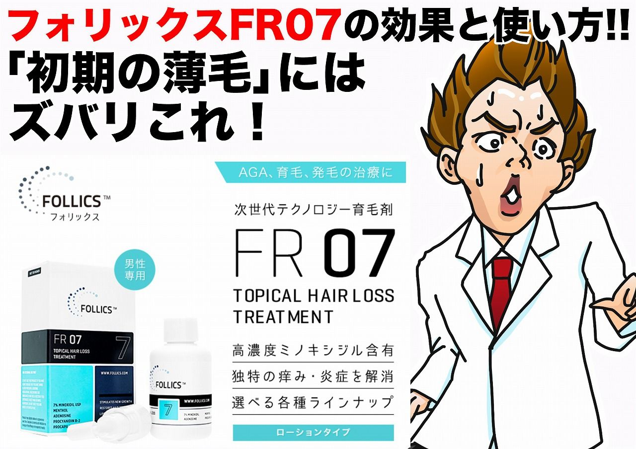 フォリックスFR07の効果と使い方!「初期の薄毛」にはズバリこれ!