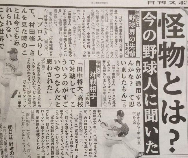 筒香「村田修一さんを見た時の事は今でも忘れられない。こんな世界で自分が通用するかな?って思った」