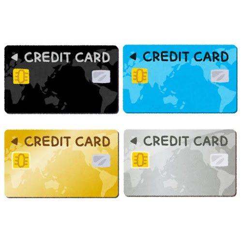 クレジットカードの審査に落ちる人っているの?