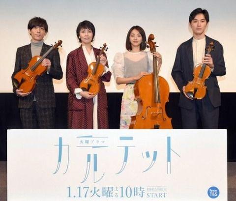【速報】松たか子主演TBS新ドラマ「カルテット」第1話視聴率がこちら・・・ネットで「面白い」「エンディングが良かった」と話題も・・・