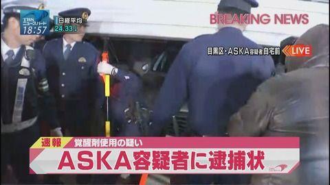 歌手のASKA(宮崎重明)自宅前に警察?逮捕へ?マスコミが集まった衝撃自宅前Twitter動画あり!ネット「ベンツがマスコミに壊された?」「大麻じゃなく覚醒剤・・完全アウト」