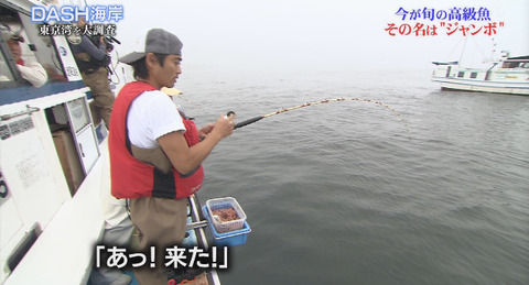 【画像あり】先日離婚会見のTOKIO山口達也さん・・鉄腕DASHでジャンボイサギを釣った結果とんでもない値段がつけられる!めっちゃ楽しそうだと話題!