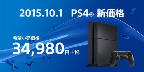 プレイステーション4が10月1日から34980円に値下げ