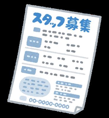 【朗報】 くら寿司「年収1000万円」で新卒募集、なんJ民なら余裕で条件クリア