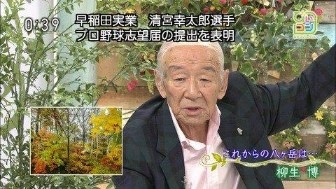 【速報】早実・清宮幸太郎プロ志願表明で・・・・NHK、フジ、テレ朝がヤバすぎる報道をした模様wwwww
