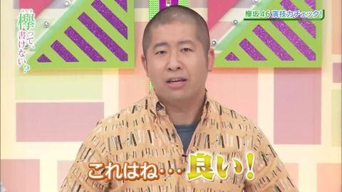 【衝撃画像】欅坂46セカンドシングル「世界には愛しかない」PVにハライチ澤部祐さんが心霊現象のように出演していたwwwwww