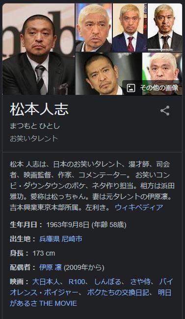松本人志「都道府県魅力度ランキングって言っても全部47位まで出されたら魅力のない街ランキングでもある。ベスト10でいいと思う」