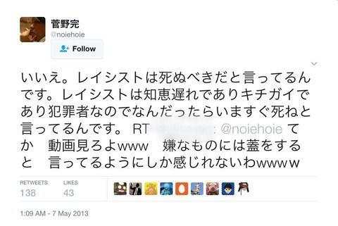 【速報】菅野完(たもつ)氏Twitter凍結→とんでもない投稿の数々がこちら・・理由がヤバい?