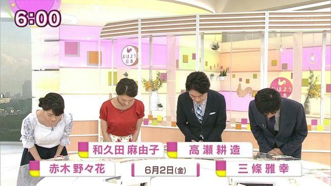 和久田麻由子アナと赤木野々花アナ おはよう日本