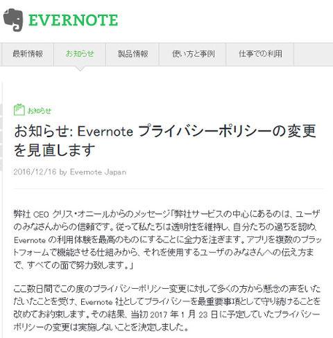 『Evernote』社員がユーザーのノートを覗けるように規約変更 → 批判殺到で中止に