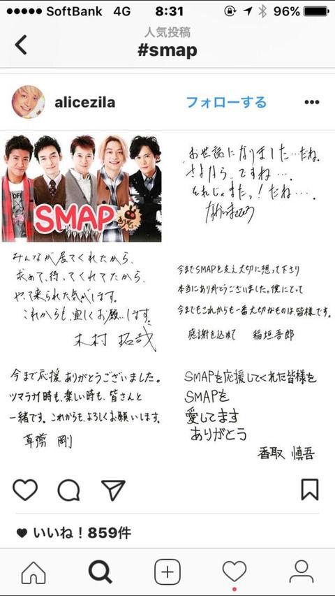 【画像あり】SMAPラスト直筆メッセージで・・・香取慎吾さんの字が小学生レベルだと話題wwwwwwww