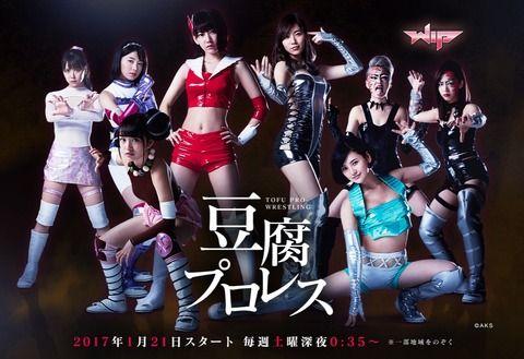【神画像】AKB48「豆腐プロレス」の向井地美音さんの爆乳おっぱいがデカすぎる件wwwwww