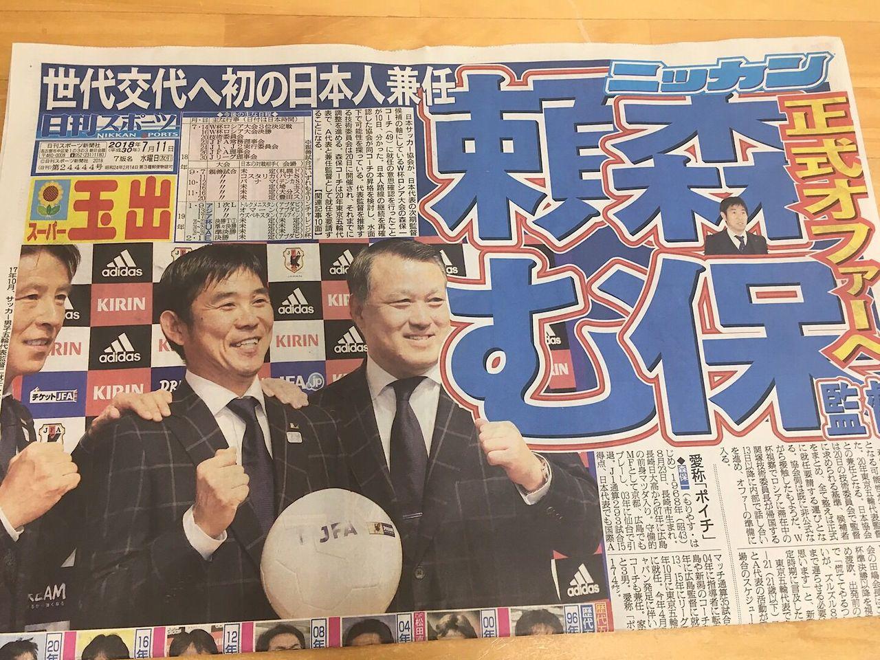 サッカー日本代表の新監督、森保一に決定へwwwwwwwwwwww