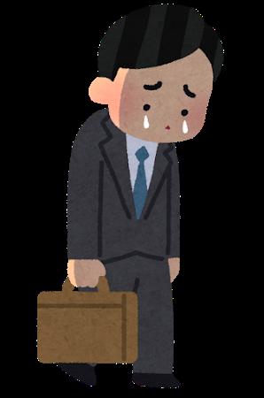 僕(31)4月に就職するも10連休後に退職届けをだし泣きながら帰宅・・・